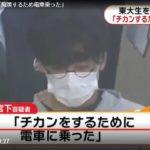 東京・北区に住む東京大学農学部4年の宮下岳容疑者(22)が女子高生に強制わいせつを行い逮捕!(TBS)