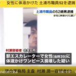 茨城県土浦市の議会事務局主査・村瀬潤一が女性に体液をかけたとして逮捕!(日本テレビ)