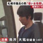 札幌市手稲区役所保護課の職員鳥井大祐40歳が強制わいせつで逮捕!余罪多数か。(HTB北海道テレビ)