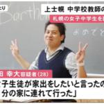 北海道十勝の上士幌中学校の教師、吉田幸大28歳が臨時休校中の女子中学生を誘拐したとして逮捕!(HTB北海道放送)