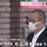 弘道会稲葉地一家総長で名古屋のキャバクラモーセスグループ会長の松山猛会長が逮捕!(CBCテレビ)