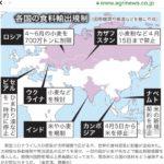 【速報】国連・WTO「コロナウイルスにより今後数週間で、世界的な食料不足が到来する見込み。日本も食料危機に。」