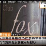 大阪の梅田の堂山のガールズバーfoxが客から19万円をぼったくり強盗・詐欺の容疑で逮捕!(関西テレビ)