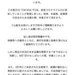 六本木のキャバクラ店ZOO(ズー)でもコロナウイルスのクラスター感染。店は閉店。