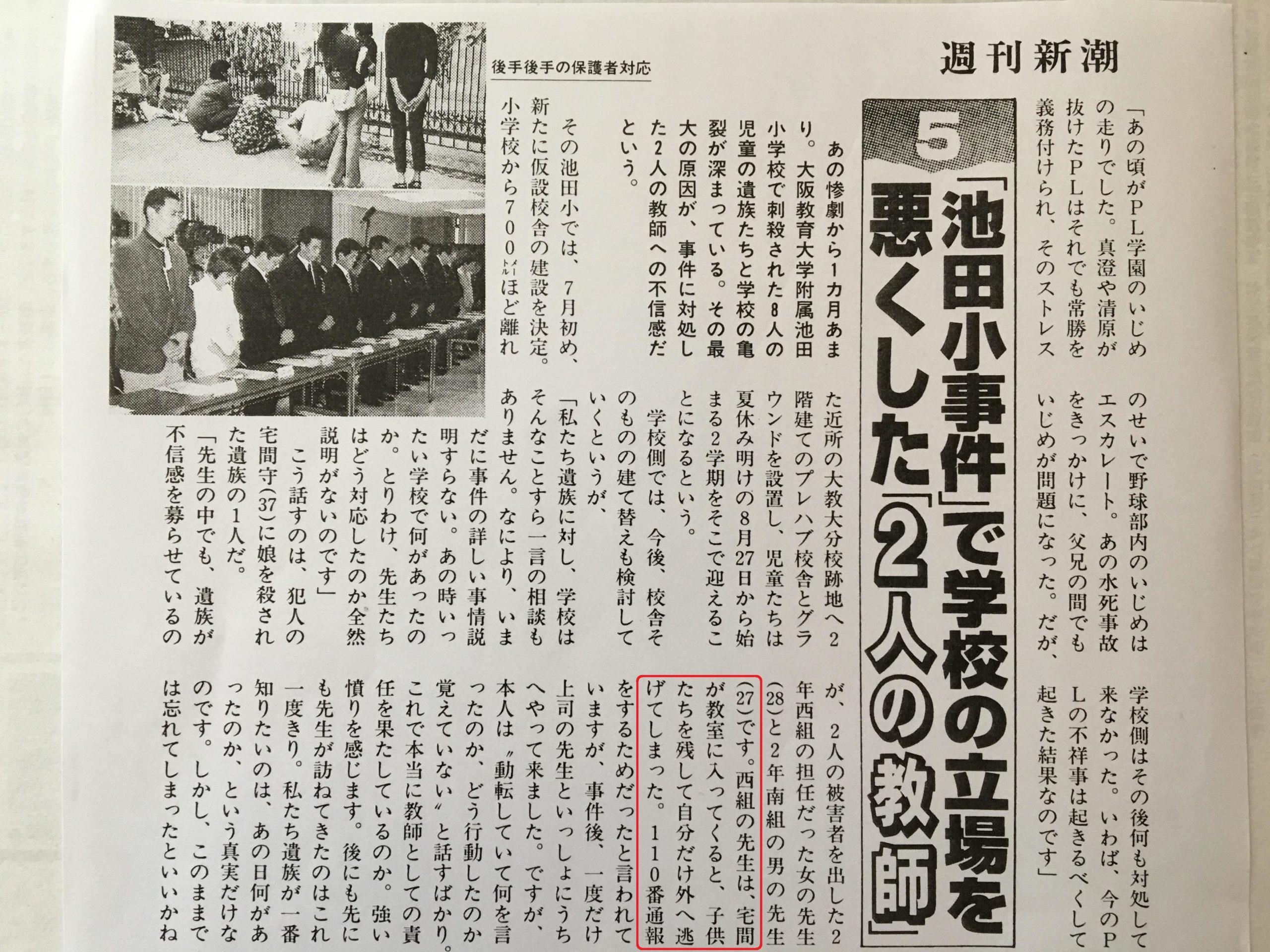 被害者 池田小事件 附属池田小事件で逃げた教師のその後と事件の詳細・真相に迫る!