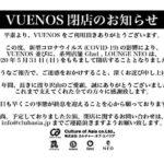 東京都渋谷区にあるライブハウス「VUENOS」、「Glad」、「LOUNGE NEO」がコロナの影響により閉店。