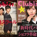 石川県の地域情報を掲載した月刊誌「Clubism」や「金澤」を運営する金沢倶楽部が倒産(共同通信)