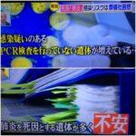 日本の肺炎の死者が例年の3倍以上に急増。