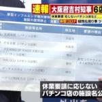 大阪府の吉村知事が休業要請に応じないパチンコ店10店舗の店舗名を公開。28店舗も公開準備中。