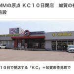 DMMの原点、石川県加賀市作見町の複合アミューズメント施設KC(ケーシー)が閉店(中日新聞)