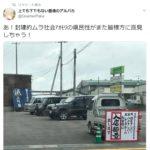 青森県津軽地方の飲食店が青森県旧南部藩・盛岡藩の人たちの入店を拒否!して炎上。