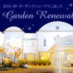 熊本県で結婚式場、ホテル「アンジェリーク平安」、タクシー会社を運営する人吉観光交通が経営破綻(帝国データバンク)