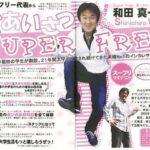 400人以上の強姦被害者を出した早稲田大学のスーパーフリー事件。スーパーフリーの黒幕はCIA・イルミナティ。