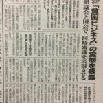 NPO法人ほっとプラス代表の藤田孝典さんが埼玉市議の吉田一郎さんにホームレスの貧困ビジネスだと糾弾される。