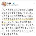 舛添要一さんが夜の仕事の女性たちを底辺の人と職業差別、職業蔑視発言。