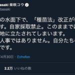 女優の柴咲コウさんが「種子法」「種苗法」改正への危機感をツイートするもCIA・イルミナティからの圧力で削除させられる。