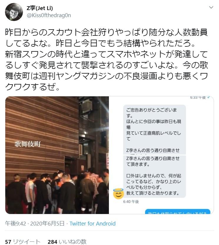 木山 兄弟 ナチュラル 新宿 スカウト 会社
