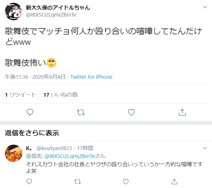 兄弟 ナチュラル 新宿 木山 会社 スカウト