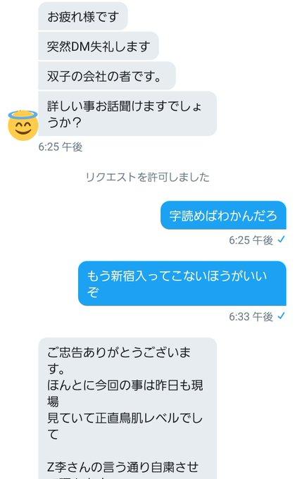 スカウト 会社 木山 兄弟 ナチュラル 新宿