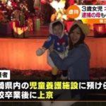 東京都大田区蒲田で虐待死させた梯沙希(かけはしさき)は宮崎県の児童養護施設出身。宮崎県の高校を卒業後に上京していた。