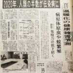30年前の1990年5月2日の岐阜新聞朝刊に2020年のコロナウイルス蔓延が予告されていた。