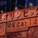 1982年~1990年に連載されていた漫画「AKIRA」に2020年のことが予告されていた