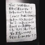 東京から青森市に帰省した男性の家に中傷のビラが貼られる!