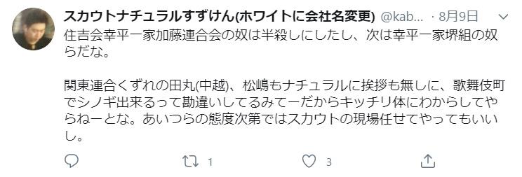 木山 スカウト 会社 ナチュラル