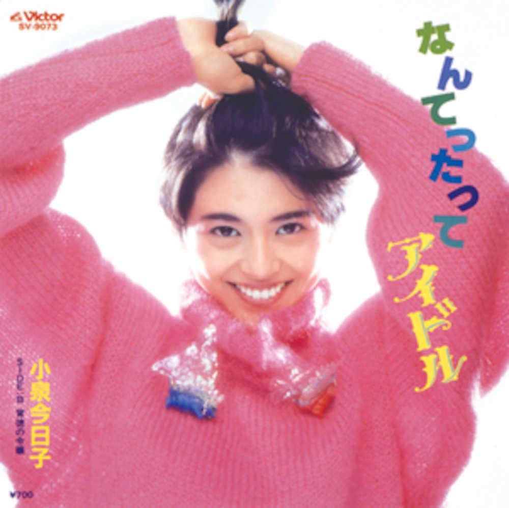 今日子 共産党 小泉 小泉今日子さんも「共産党の広告塔」に、本音なのか洗脳か: 美しい日本