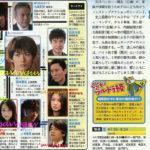 三浦春馬さんや芦名星さん、藤木孝さんが出演していたブラッディマンデイが現代社会と酷似。