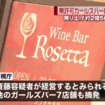 渋谷、歌舞伎町、六本木のぼったくりガールズバー8店舗を摘発!12人を逮捕。