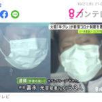大阪の半グレグループ「ヤオウ」の幹部3人を給付金を騙し取った容疑で逮捕。大阪府警はヤオウのメンバー59人を逮捕(関西テレビ)