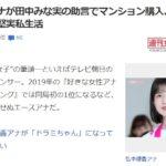 弘中綾香アナがマンションを買ったのは麻布十番か。