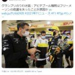 大手モータースポーツメディアのオートスポーツがルノーとフリーメイソンの関係について言及。