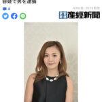 華原朋美さんがタクシーで追跡されて雑誌記者に暴行。背後にプロダクション尾木の存在か。