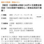 大阪市が見回り隊のバイトを時給1300円、日給1万400円で大量募集。