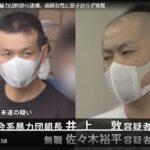 住吉会幸平一家加藤連合井上興業組長、幹部が北区の73歳の女性から150万円を騙し取ろうとしたとして逮捕(TBS)
