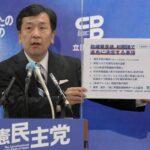 立憲民主党の公約・年収1000万円まで所得税1年間免除は高所得者優遇政策。