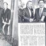 フライデーが報じた岸田文雄総理と握手していた元山口組幹部の若野康玄(矢野康生)とは何者か?